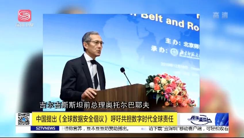 中国提出《全球数据安全倡议》呼吁共担数字时代全球责任