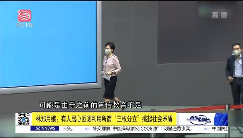 """林郑月娥:有人居心叵测利用所谓""""三权分立""""挑起社会矛盾"""