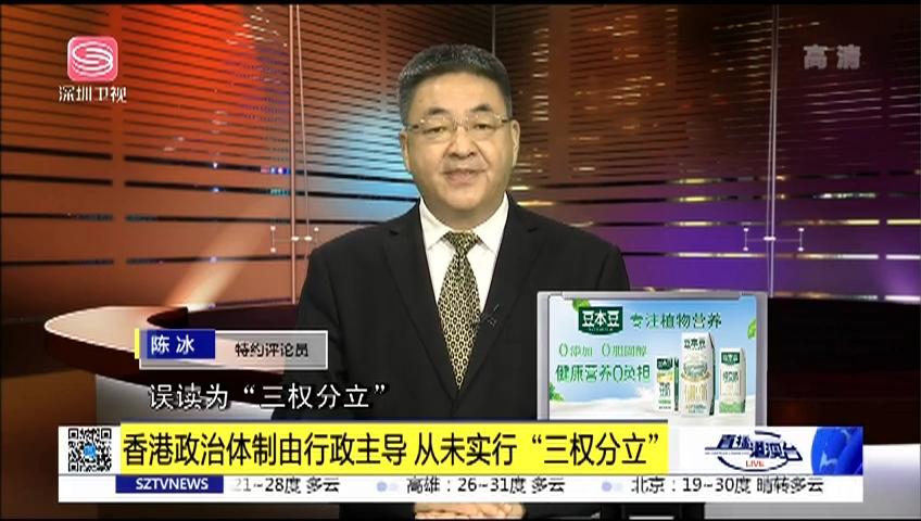 """香港政治体制由行政主导 从未实行""""三权分立"""""""