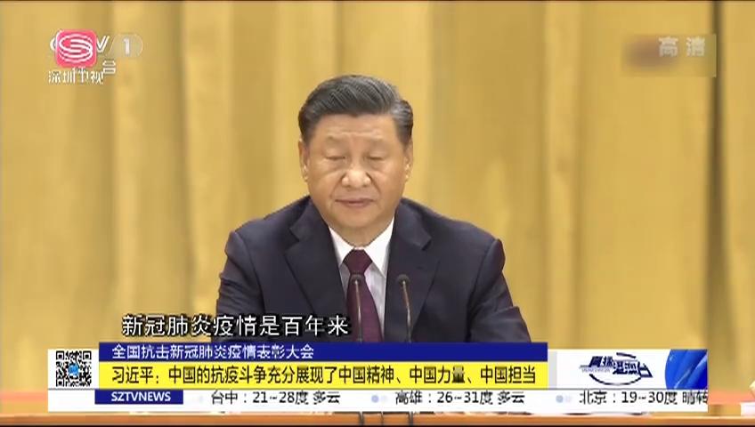 全国抗击新冠肺炎疫情表彰大会 习近平:中国的抗疫斗争充分展现了中国精神、中国力量、中国担当