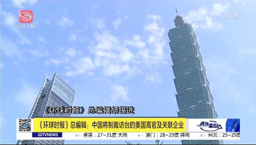 《环球时报》总编辑:中国将制裁访台的美国高官及关联企业