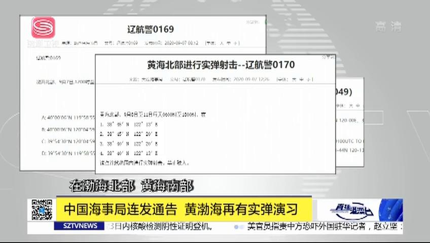 中国海事局连发通告 黄渤海再有实弹演习