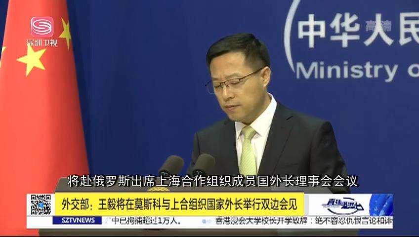 外交部:王毅将在莫斯科与上合组织国家外长举行双边会见