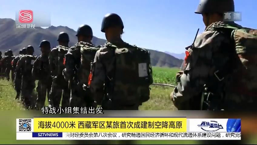 海拔4000米 西藏军区某旅首次成建制空降高原