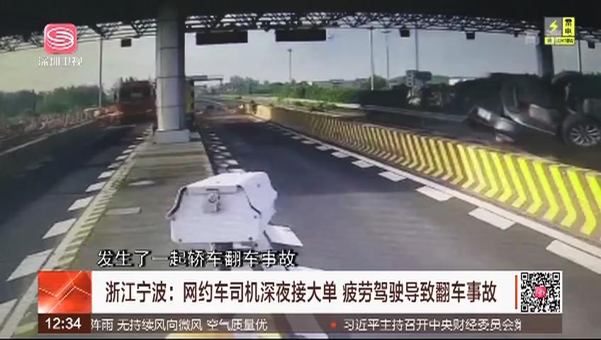 浙江宁波:网约车司机深夜接大单 疲劳驾驶导致翻车事故