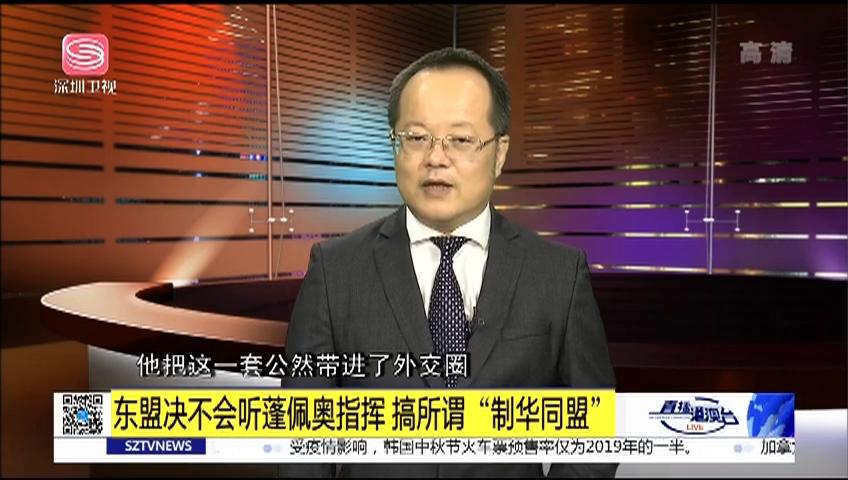 """东盟决不会听蓬佩奥指挥 搞所谓""""制华同盟"""""""