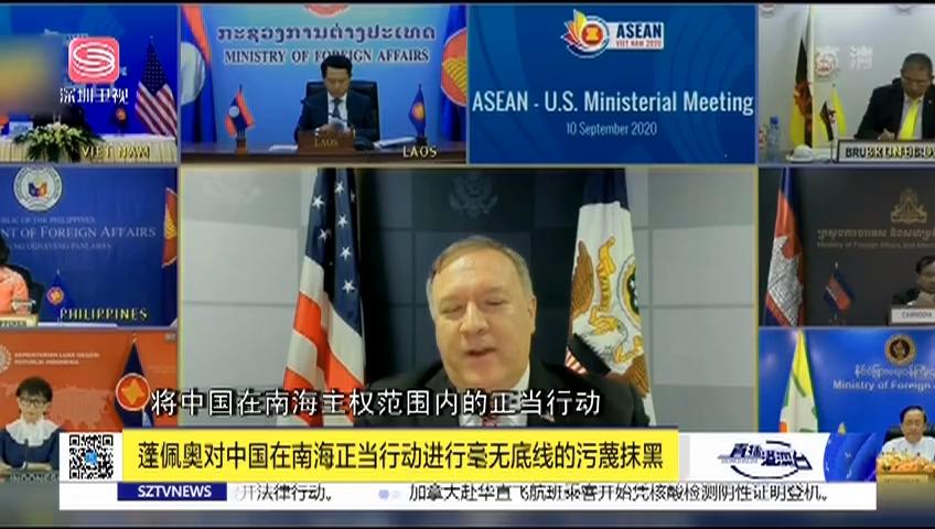 蓬佩奥对中国在南海正当行动进行毫无底线的污蔑抹黑