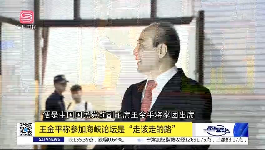 """王金平称参加海峡论坛是""""走该走的路"""""""