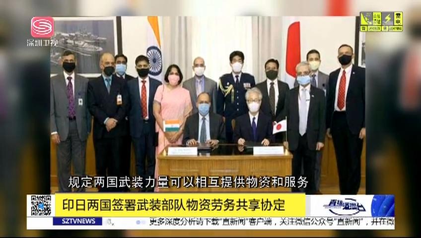 印日两国签署武装部队物资劳务共享协定