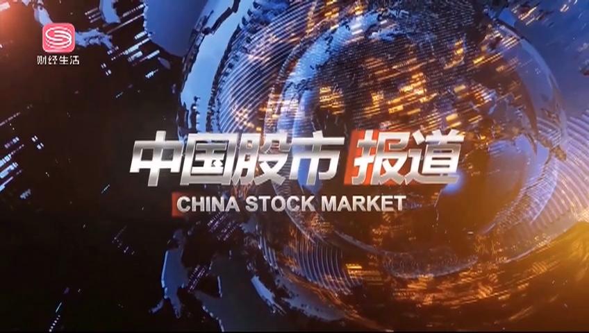 中国股市报道 2020-09-11