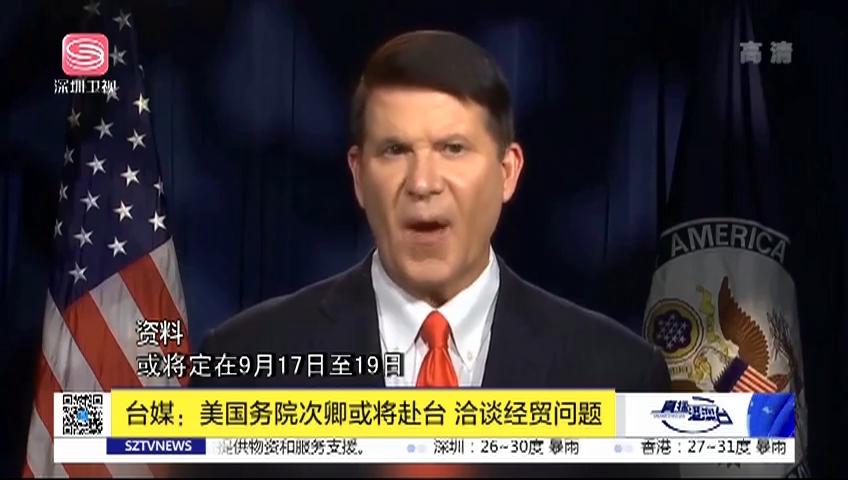 台媒:美国务院次卿或将赴台 洽谈经贸问题