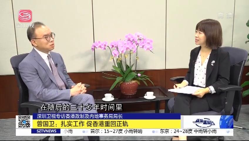 深圳卫视专访香港政制及内地事务局局长