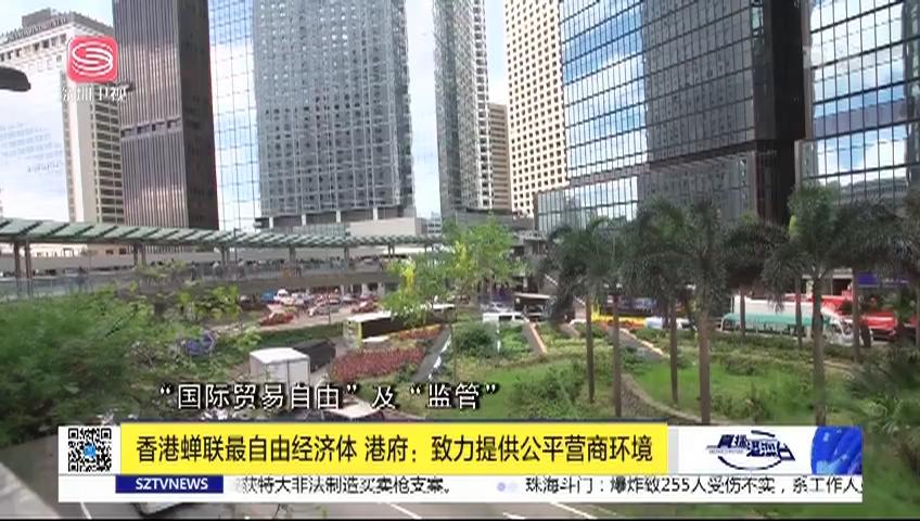 香港蝉联最自由经济体 港府:致力提供公平营商环境