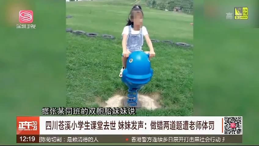 四川苍溪小学生课堂去世 妹妹发声:做错两道题遭老师体罚