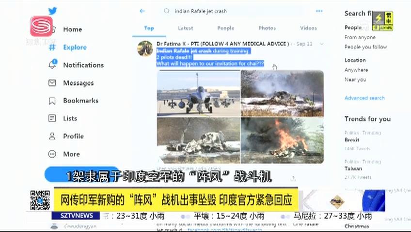 """网传印军新购的""""阵风""""战机出事坠毁 印度官方紧急回应"""