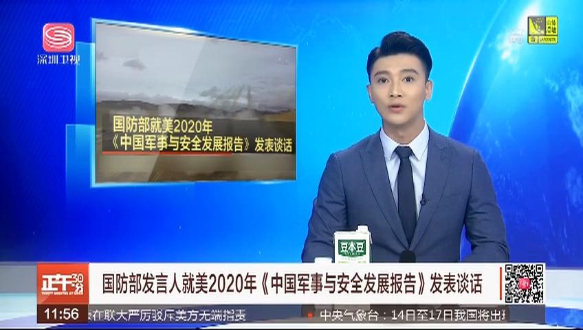 国防部发言人就美2020年《中国军事与安全发展报告》发表谈话