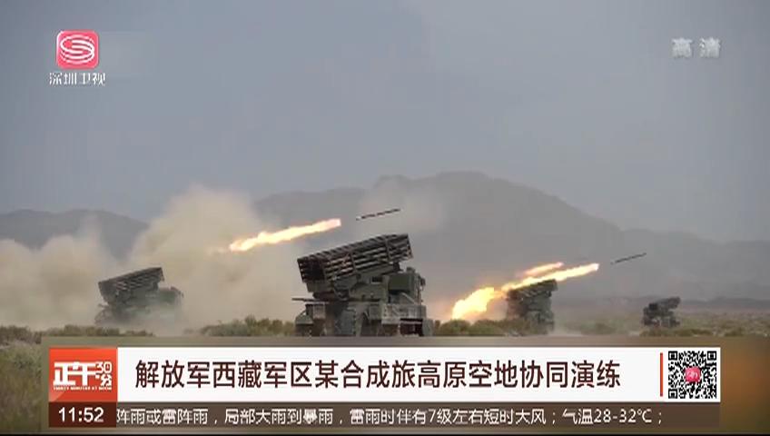解放军西藏军区某合成旅高原空地协同演练