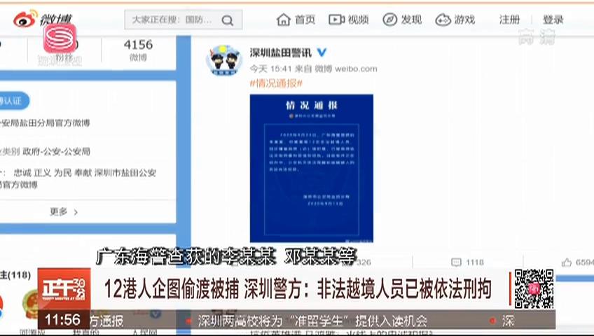 12港人企图偷渡被捕 深圳警方:非法越境人员已被依法刑拘