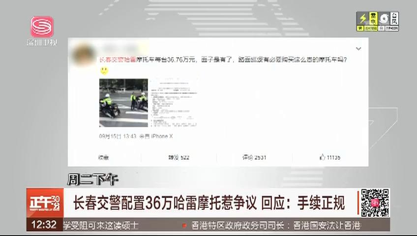 长春交警配置36万哈雷摩托惹争议 回应:手续正规