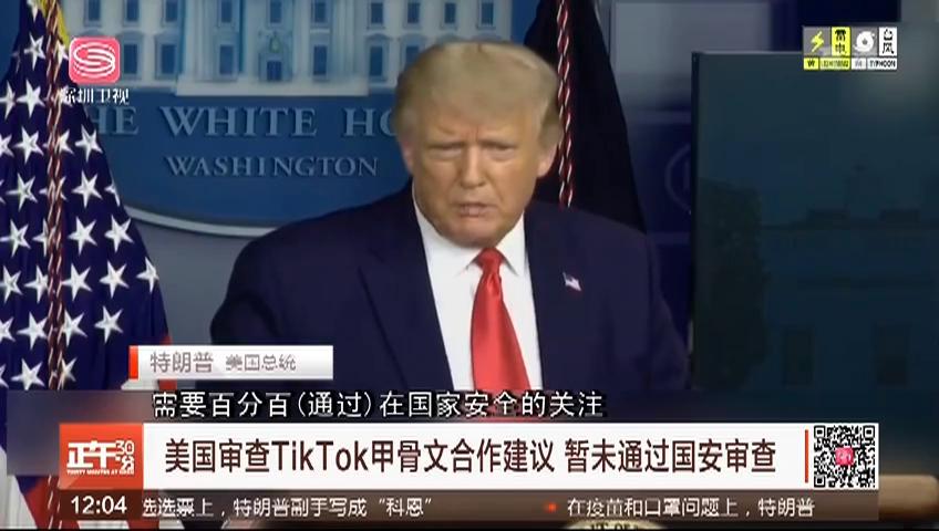 美国审查Tik Tok甲骨文合作建议 暂未通过国安审查