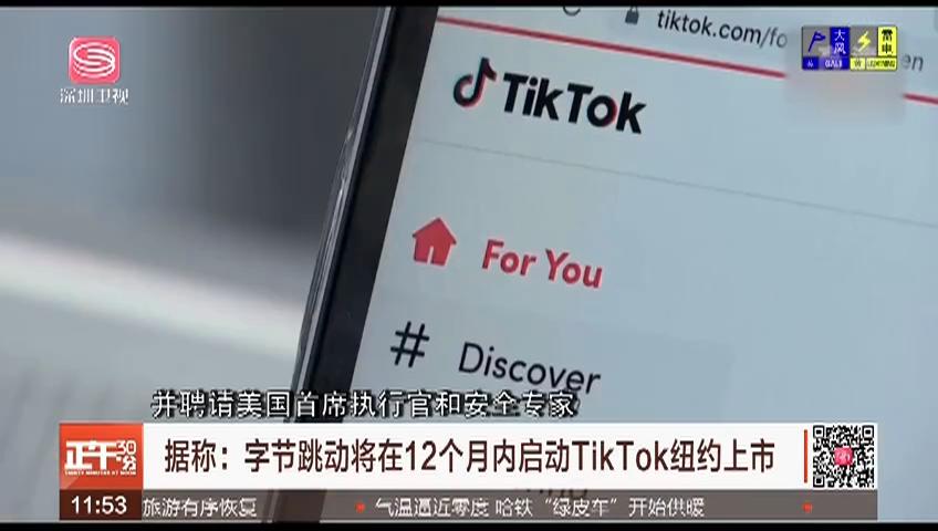 据称:字节跳动将在12个月内启动TikTok纽约上市