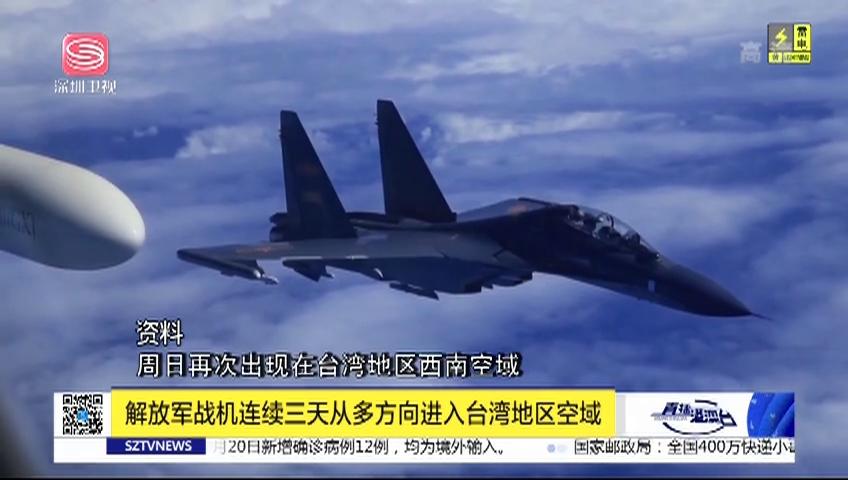 解放军战机连续三天从多方向进入台湾地区空域