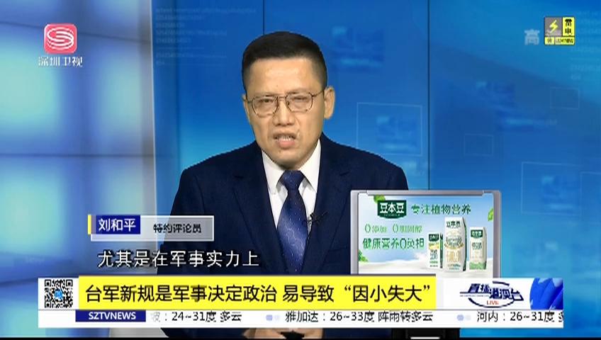 """台军新规是军事决定政治 易导致""""因小失大"""""""