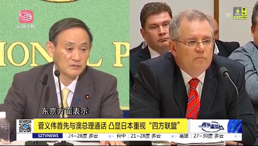 """菅义伟首先与澳总理通话 凸显日本重视""""四方联盟"""""""
