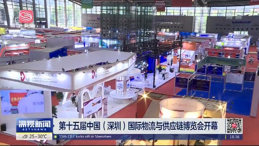 第十五届中国(深圳)国际物流与供应链博览会开幕