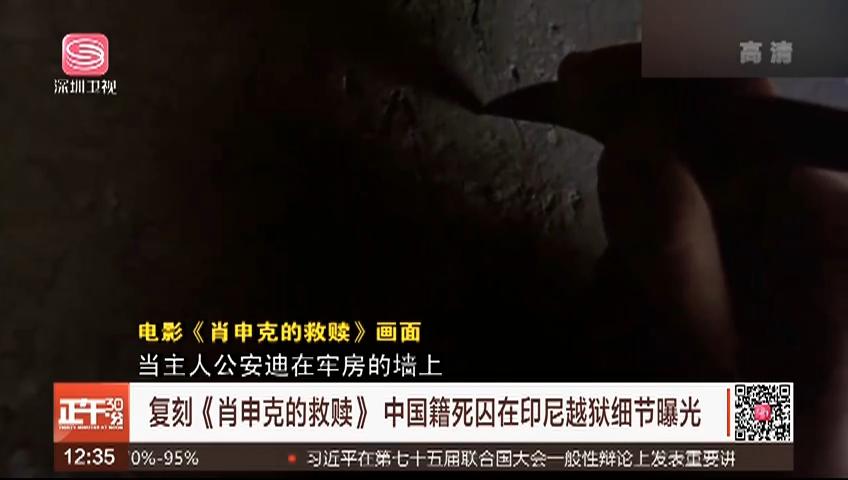 复刻《肖申克的救赎》 中国籍死囚在印尼越狱细节曝光