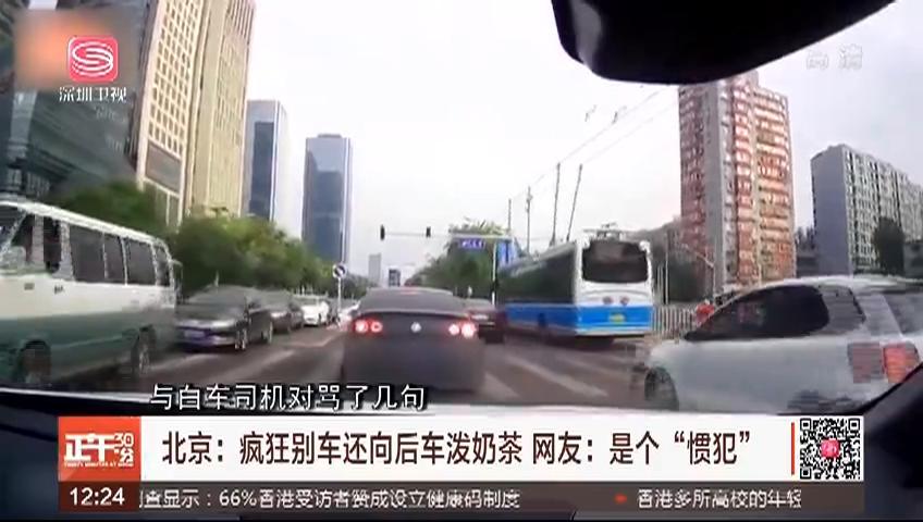 """北京:疯狂别车还向后车泼奶茶 网友:是个""""惯犯"""""""