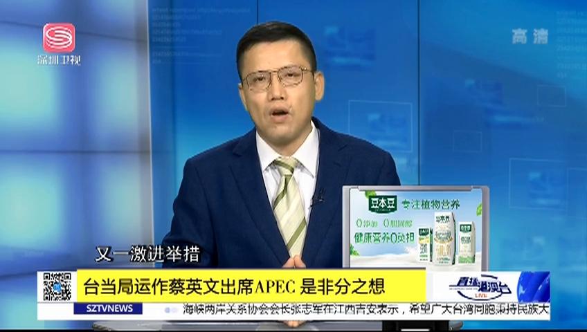 台当局运作蔡英文出席APEC是非分之想