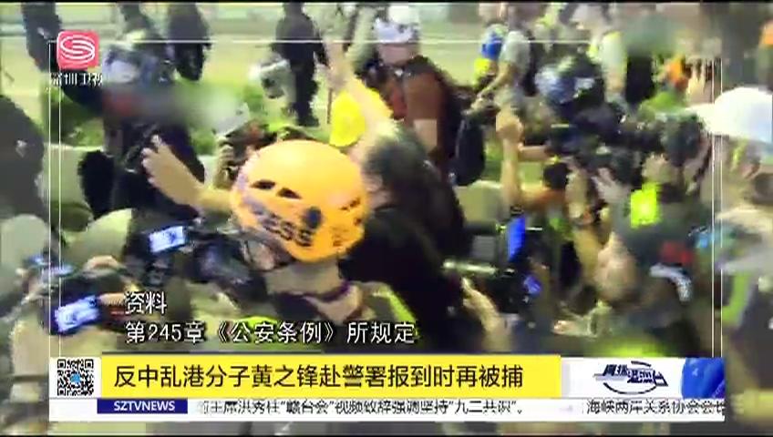反中乱港分子黄之锋赴警署报到时再被捕