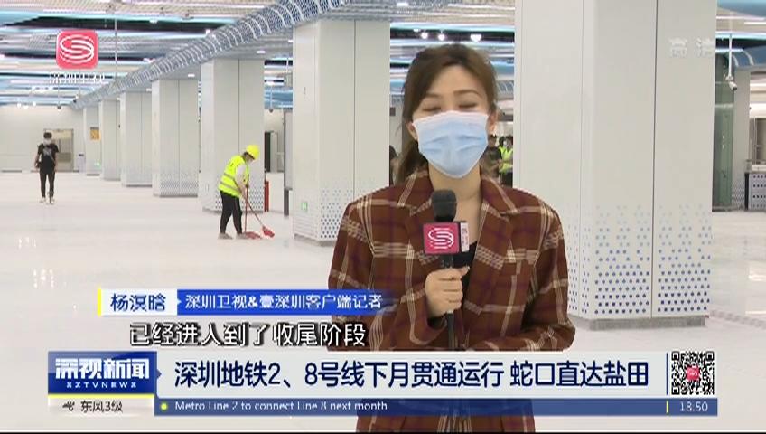 深圳地铁2、8号线下月贯通运行 蛇口直达盐田