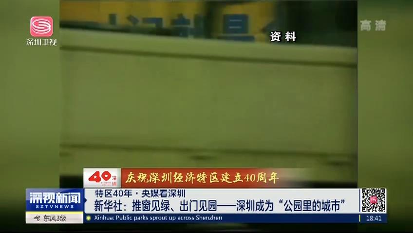 """特区40年·央媒看深圳 新华社:推窗见绿、出门见园——深圳成为""""公园里的城市"""""""