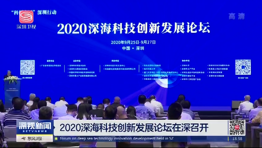 2020深海科技创新发展论坛在深召开