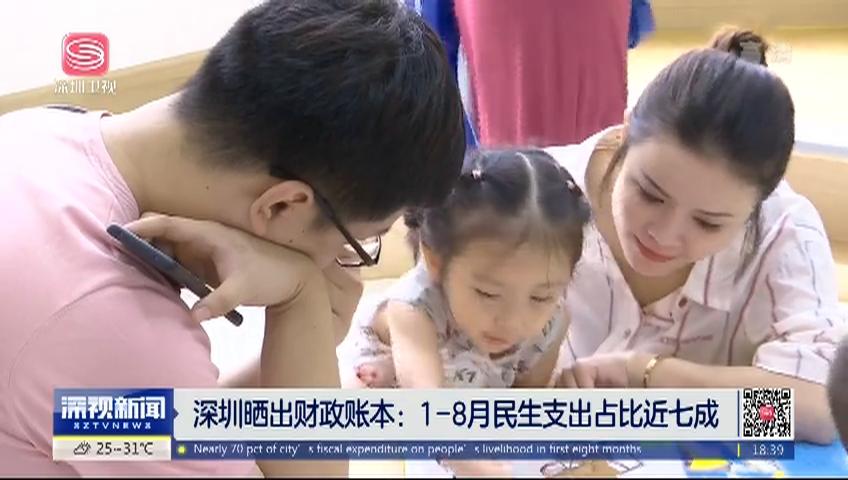 深圳晒出财政账本:1-8月民生支出占比近七成