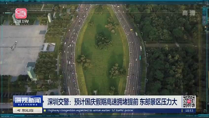 深圳交警:预计国庆假期高速拥堵提前 东部景区压力大
