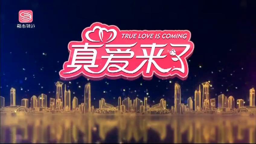 真爱来了 2020-09-25