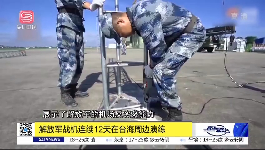 解放軍戰機連續12天在臺海周邊演練