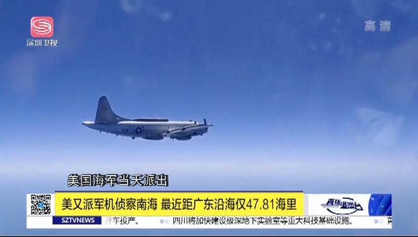 美又派軍機偵察南海 最近距廣東沿海僅47.81海里