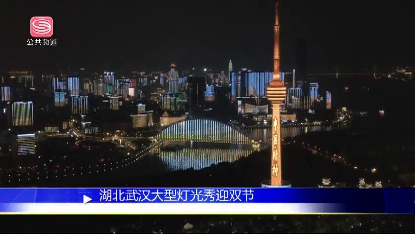 湖北武漢大型燈光秀迎雙節