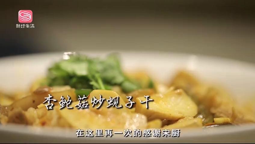 食客私房菜 杏鮑菇妙蜆子干 2020-10-01