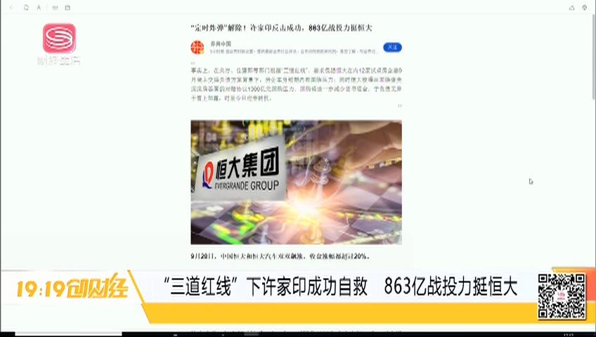 """""""三道紅線""""下許家印成功自救 863億戰投力挺恒大"""