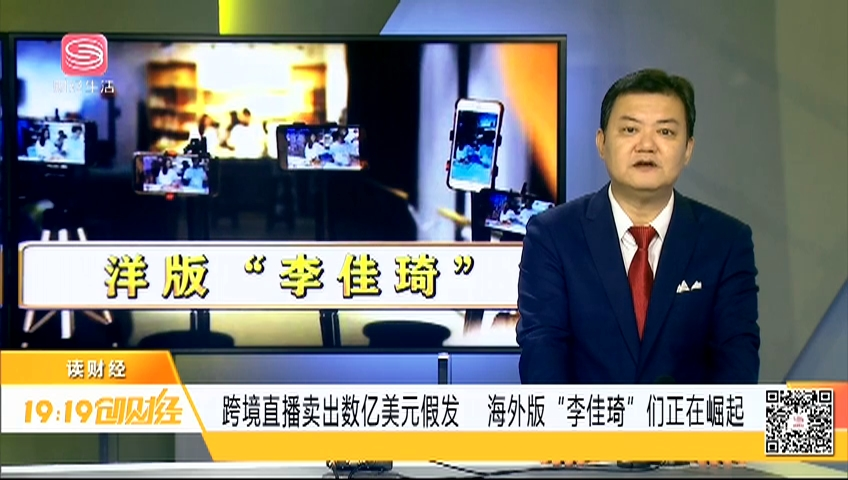 """跨境直播賣出數億美元假發 海外版""""李佳琦""""們正在崛起"""