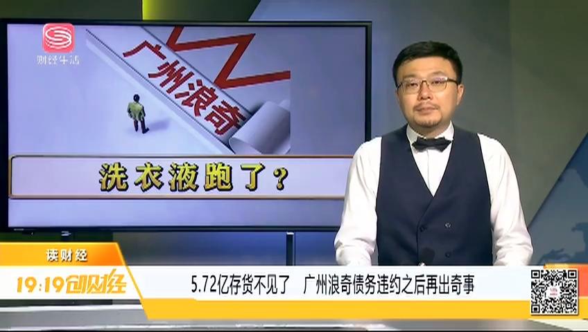 5.72億存貨不見了 廣州浪奇債務違約之后再出奇事