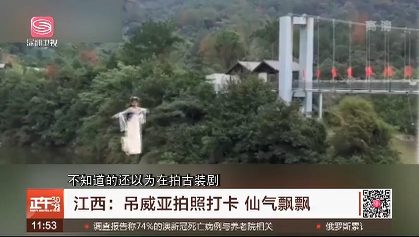 江西:吊威亞拍照打卡 仙氣飄飄