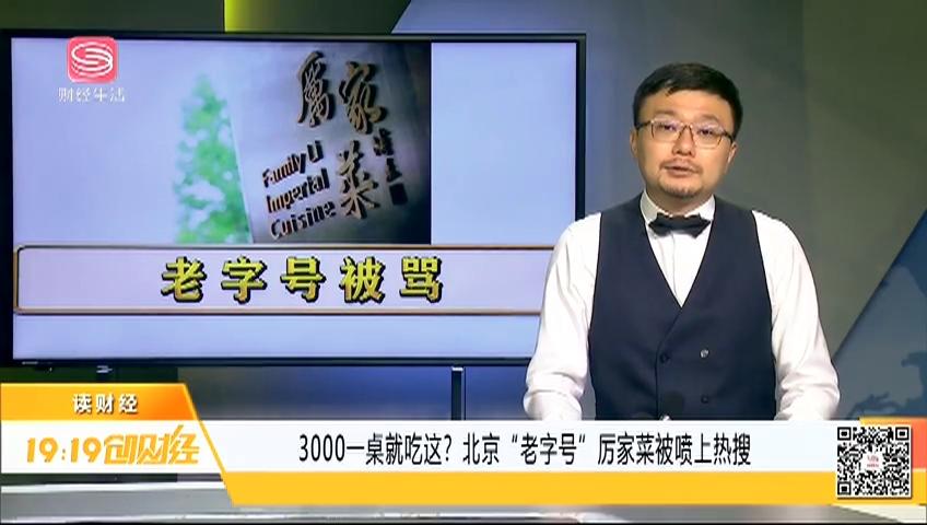"""3000一桌就吃這? 北京""""老字號""""厲家菜被噴上熱搜"""