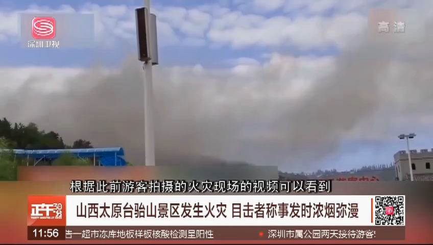 山西太原臺駘山景區發生火災 目擊者稱事發時濃煙彌漫