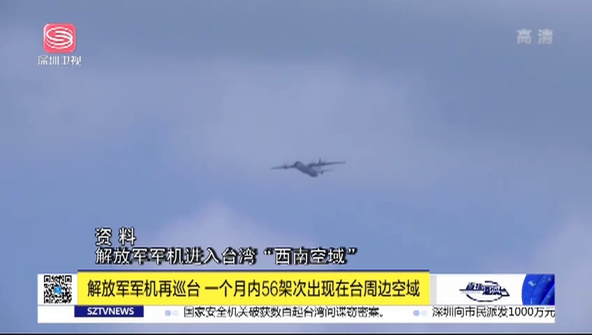解放军军机再巡台 一个月内56架次出现在台周边空域